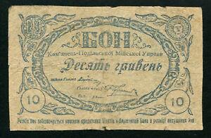 Ukraine 10 Gryven 1919 Kamenets-Podolsk city board, F