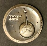 1962 Israel Silver RARE Israeli Missile Space Launch Jacob Star Ben Gurion Medal