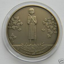 THE FAMINE 2007 Coin HOLODOMOR Genocide of Ukrainian People 5 Hryvnia KM# 459