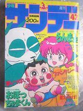Rare! Weekly SHONEN SUNDAY Japanese Manga (1990 Vol. 42) Ranma 1/2