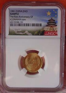 1981 CHINA JIAO,NGC sample,China coin