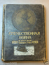 "RARE ANTIQUE RUSSIAN BOOK ""Patriotic War and Russian society in 1812"" 1912 YEAR"