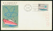 Mayfairstamps JAPAN FDC 1969 COVER NUCLEAR SHIP LAUNCHING wwi 1133