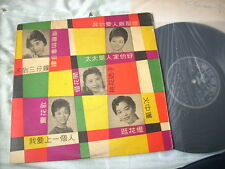 """a941981 HK EMI 10"""" LP Tsui Ping 崔萍 樂憶 張露 蓓蕾 Billie Tam Chang Loo 于飛 不到三分鐘 Not Even Three Minutes CPA151"""