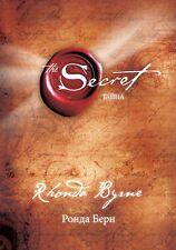 Ронда Берн, Тайна, Секрет.Rhonda Byrne - THE SECRET, БЕСТСЕЛЛЕР, ЭЗОТЕРИКА