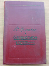 1973 book of the USSR Russia, Krupskaya about preschool education, good conditio