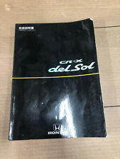 honda crx del sol jdm owners manual sir Japanese