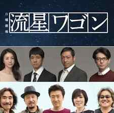 Japanese Drama No English subtitle 流星ワゴン(高画質6枚)