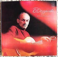 Bulat Okudjava – Песни / Songs, NM, White Label, USSR press 1982