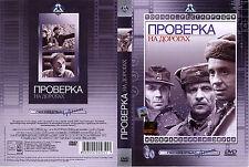 CHECK ON THE ROADS / PROVERKA NA DOROGAH DRAMA WORLD WAR II ENGLISH SUBTITLES