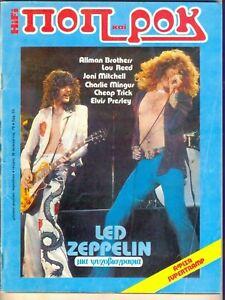 LED ZEPPELIN ROBERT PLANT GREEK MAGAZINE POP ROCK 1979 NO 18 Vintage Rare
