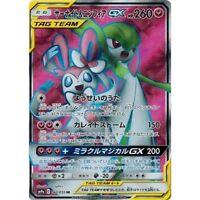 Pokemon Card Japanese - Gardevoir & Sylveon GX SR 060/055 SM9a - Full Art MINT