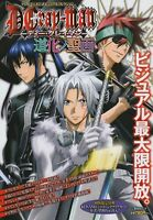 """D.Gray-man TV Anime Official Visual Collection """"Crown Art"""" Japan Book"""