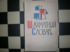 "Rare Russian chess book  "" Chess Dictionary   "" HC"