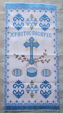 "Ukrainian Embroidered Easter Basket Cover, Rushnyk,Towel, Pysanka Designs,22"" #3"