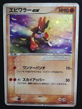 Hitmonchan ex 030/055 Japanese Pokemon Card ULTRA RARE HOLO Near Mint
