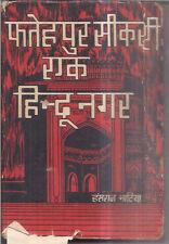 INDIA - RARE IN HINDI - FATEHPUR SIKRI EK HINDU NAGAR - HANSRAJ BHATIYA - 1970