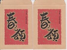 Singapore, Vintage Yaohan Angpow Hongbao Envelops, 2 pieces Rare!