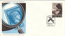 GREECE 1972 - STAMP DAY FDC