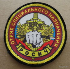 Russian  Rosich  spetsnaz   embroidered     patch