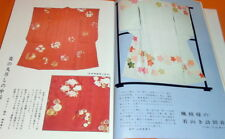Japanese Embroidery - From Basic to Applied book kimono obi needlework #0509
