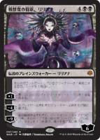 Japanese MTG - Liliana, Dreadhorde General (ALTERNATE ART) - NM War of the Spark