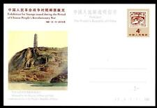 CHINA - CINA POPOLARE - 1985 - JP.6 - Exhibition for Stamps Issued During Period