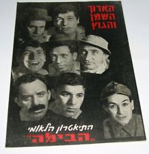 Hebrew vintage Israel 1961 HABIMA THE LONG AND THE SHORT AND THE TALL program ad