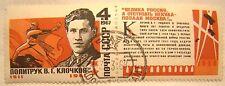 Russia Stamp 1967 Scott 3341 A1625  W. G. Klotschkov
