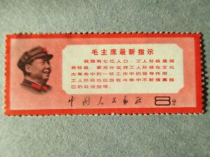 China PRCj1968 Chairman Mao W13 Latest Instructions MNHVF Scott #999 (see Scans)