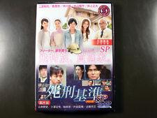 Japanese Drama Freeter, Ie o Kau SP + Shikei Kijun