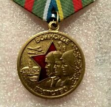 MEDAL  military brotherhood USSR - force structure military department Russia