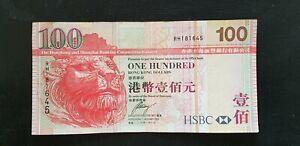 Hong Kong HSBC 2009  $100 banknote RH