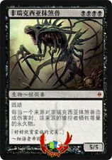 MTG NEW PHYREXIA CHINESE PHYREXIAN OBLITERATOR X1 MINT CARD