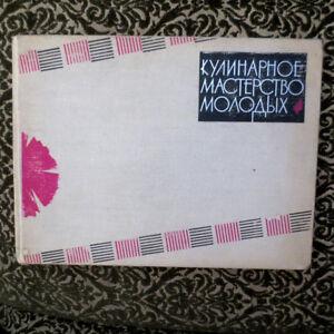 1966 Кулинарное Мастерство Молодых; Culinary Mastery Cooks- Cooking Food RUSSIAN