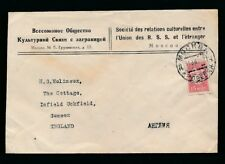 RUSSIA 1930s PRINTED ENV.USSR CULTURAL RELATIONS SOCIETY 15k SINGLE FRANKING