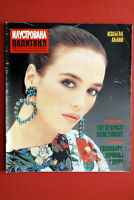 ISABELLE ADJANI ON COVER 1989 VERY RARE EXYU MAGAZINE
