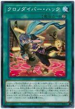 Yugioh Time Thief Perpetua EP19-JP044 Japanese Secret Rare NEW Japan