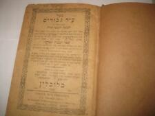 1897 Lublin ALL IN 1  IR GIBORIM by R. Ephraim Luntshits עיר גבורים Antique/book