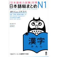 For JLPT NIHONGO SO-MATOME N1 KANJI With English/Korean/Chinese translation Book