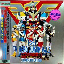 Rare Japanese Laserdisc Toei TV Hero Zukan(Encyclopedia)Vol.2 Jetman W/Obi