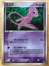 Mew Pokemon Glossy Mcdonalds 2005 Black Star Promo 085/PCG-P Japanese G
