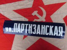 VTG USSR enamel porcelain street sign Партизанская-Guerrilla WW2 EXC!!
