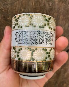 ANTIQUE VINTAGE CHINESE JAPANESE HAND PAINTED PORCELAIN CUP COLLECTION CHINA JA