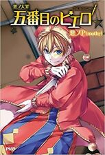 "JAPAN Aku no P(mothy) Vocaloid novel: Aku no Taizai series ""The Fifth Clown"""