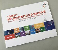 2013 China CIIC Cup 8th Fitness Competition for Enterprises Stamp Sheet Album