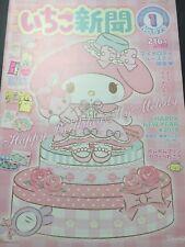 Sanrio Strawberry News Magazine My Melody 575 Japan Japanese Cute Kawaii