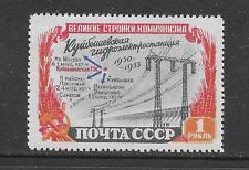 Russia 1602 1951 1r Kuibyshev Dam High Value Mint NH Retail $115.00