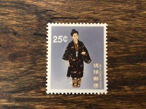 Stamps Ryukyu Islands, 1962, Haodori Dancer, SC # 85, MH