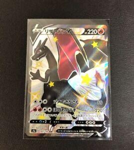 Pokemon Card CHARIZARD V 307/190 SSR Sword & Shield Japanese Mint Condition s4a